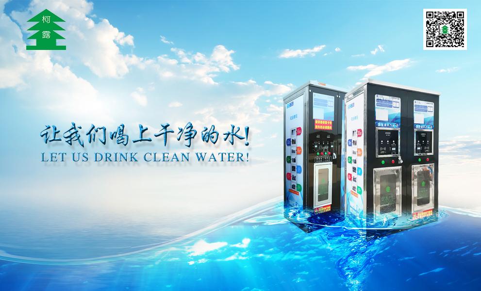 自动售水机如何赚钱